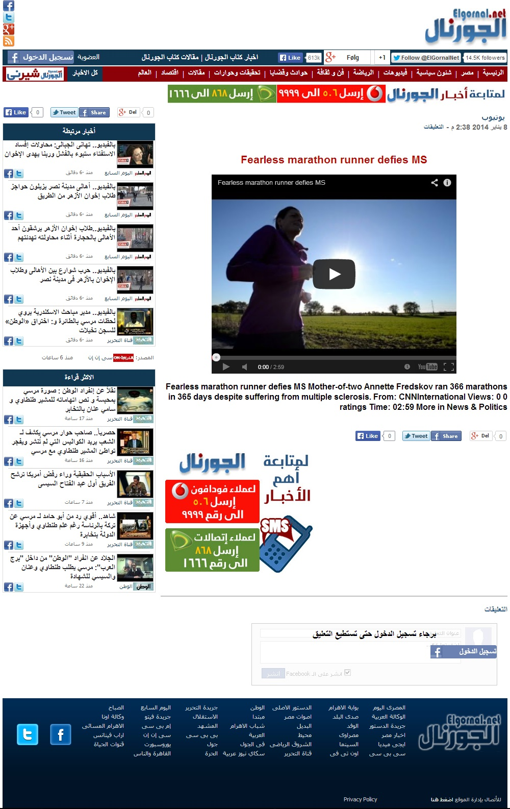 elgornal.net 2014.01.08