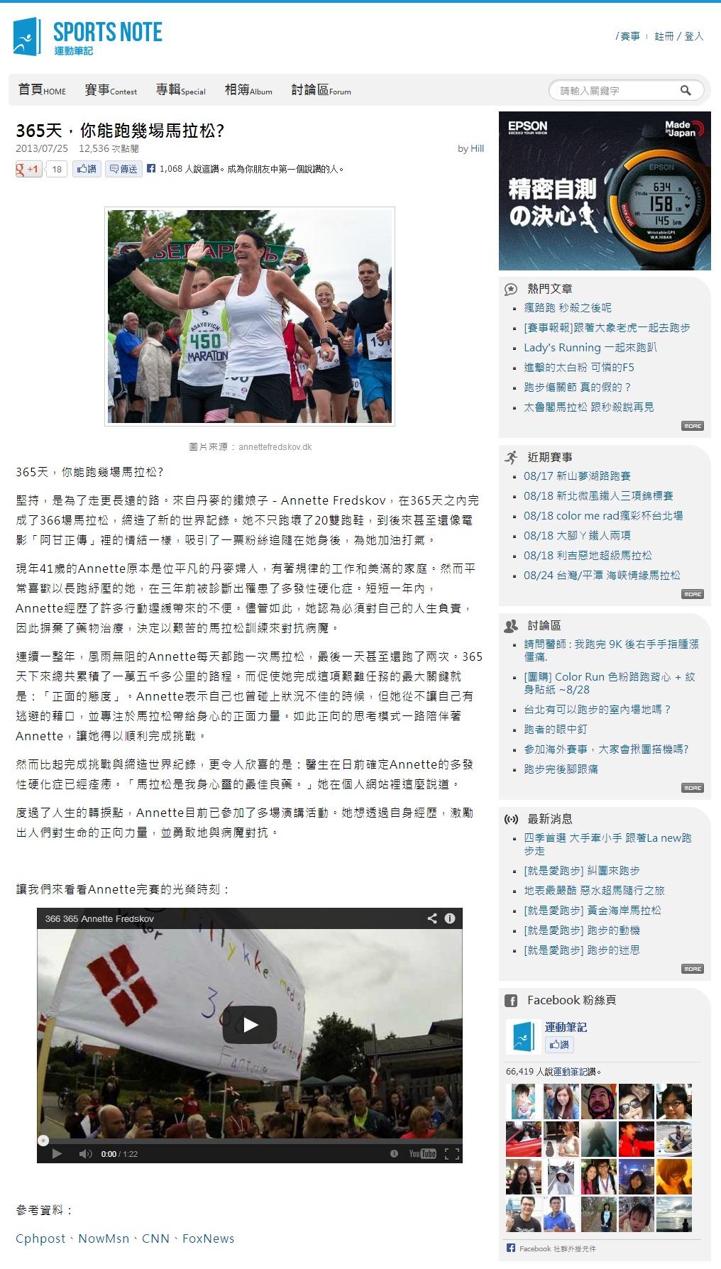sportsnote.com.tw 2013.07.25 taiwanesisk
