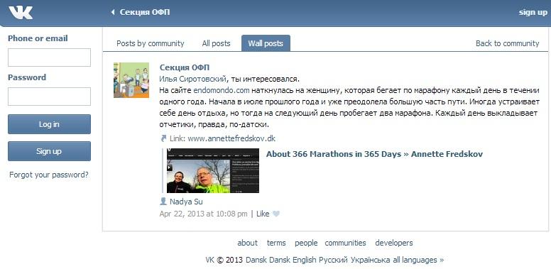 vk.com 2013.04.22 russisk