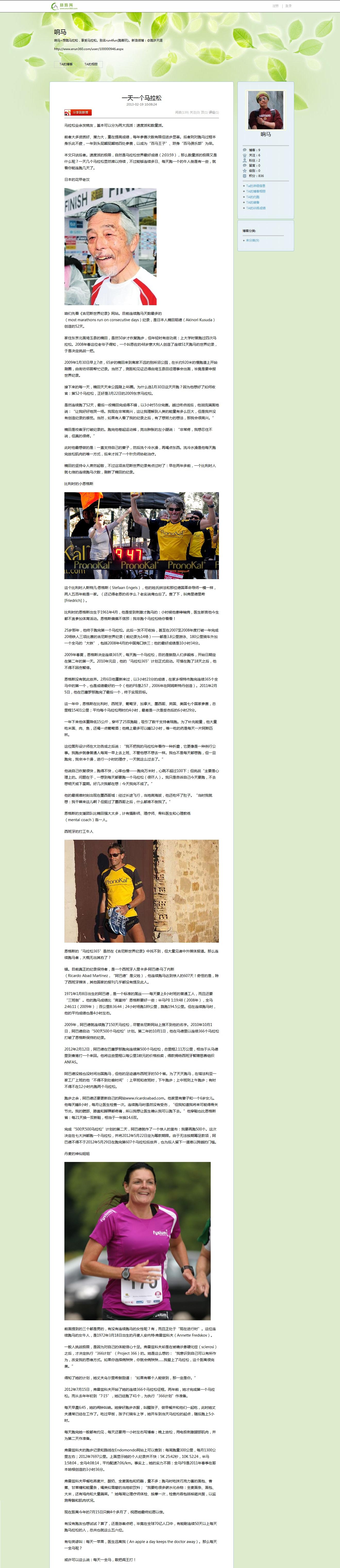 erun360.com 2013.02.19 kinesisk