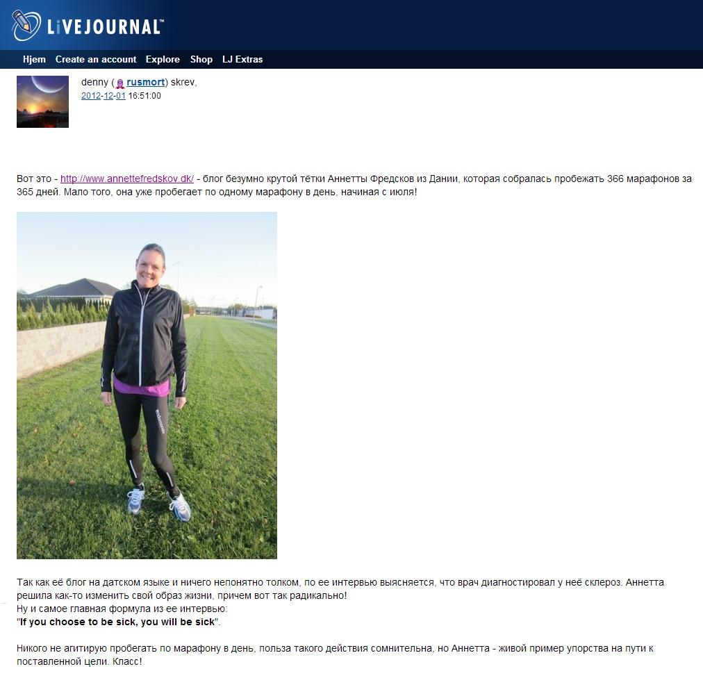 rusmort.livejournal.com 2012.12.01 russisk