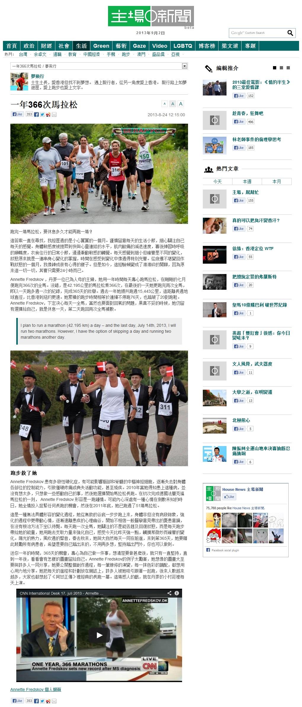 thehousenews.com 2013.08.24 kinesisk
