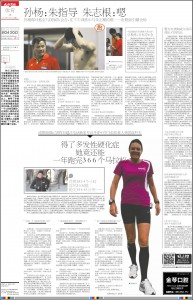 Chengdu Business Daily 2013.07.18
