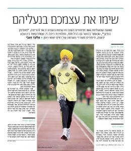 Israel - Haaretz 2015.02.19 1
