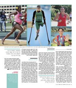 Israel - Haaretz 2015.02.19 2
